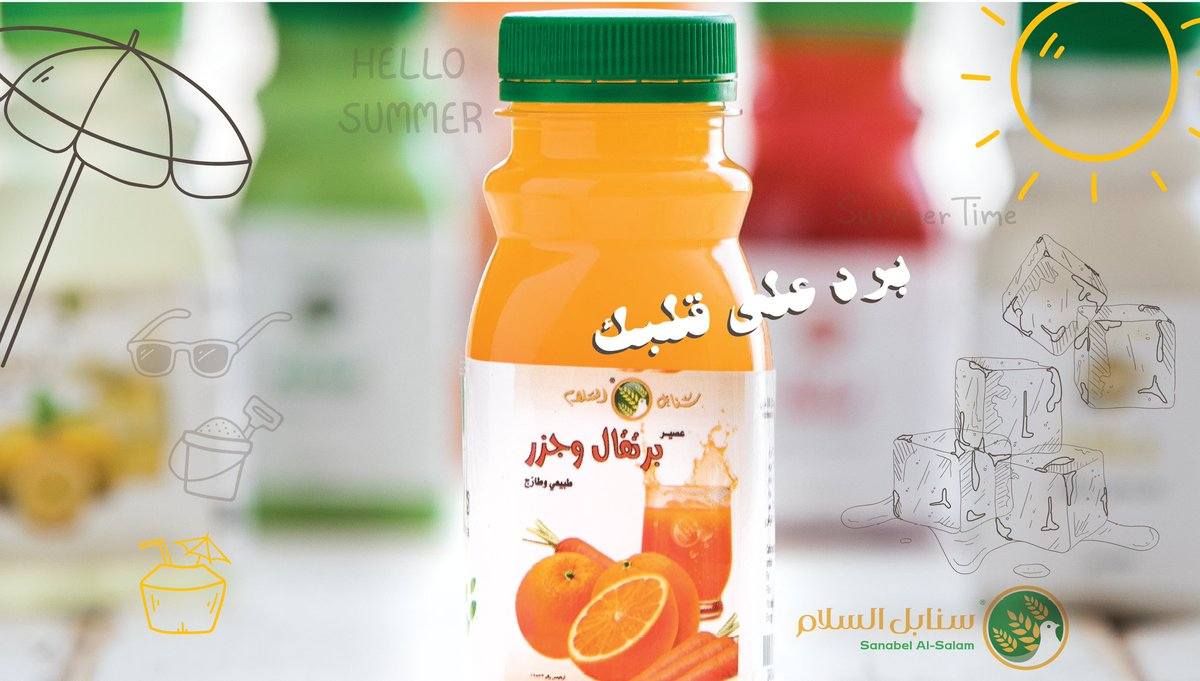 برد على  قلبك! ☀️  عصير برتقال و جزر 🥕🍊  طبيعي وطازج  #برد_على_قلبك_سنابل_السلام