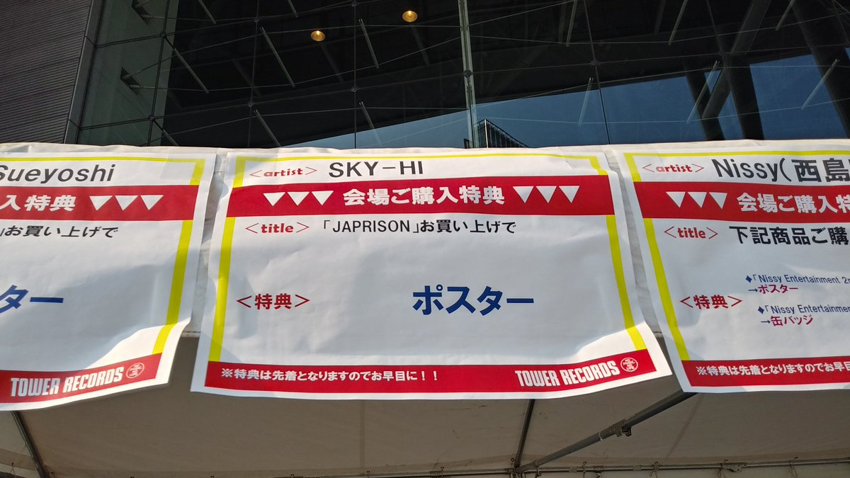 6/19埼玉) SKY-HI『JAPRISON』 購入特典はポスター いつもCD チェックしてしまう… #AAA #FFF #AAAファンミ  #SKY_HI