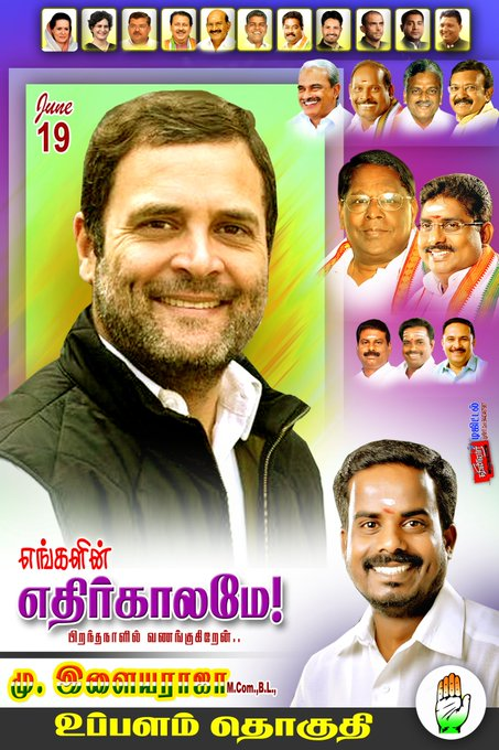 Happy birthday my dear leader Rahul gandhi ji god bless u
