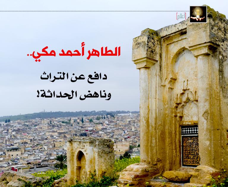 الطاهر أحمد مكي.. دافع التراث D9citNZW4AMggJq.png