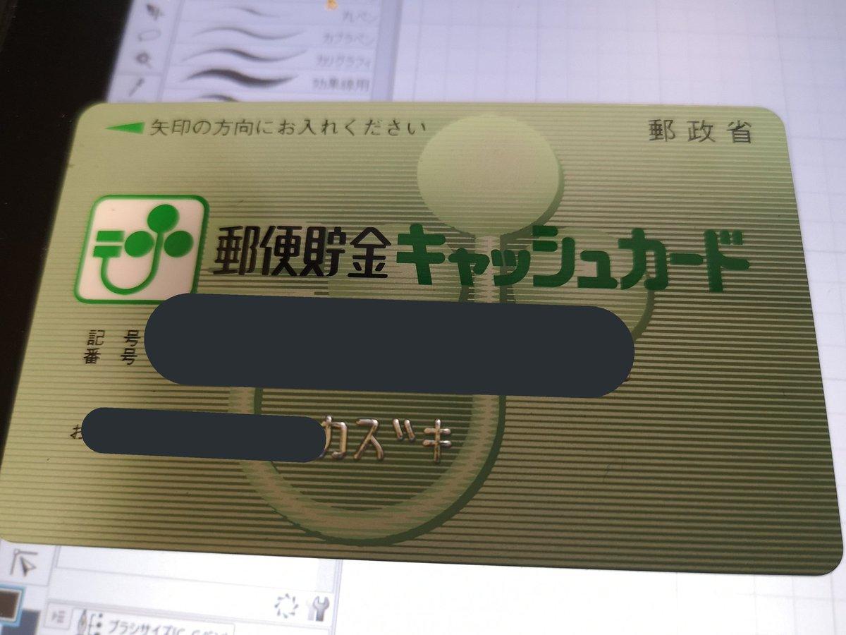 キャッシュ カード ゆうちょ