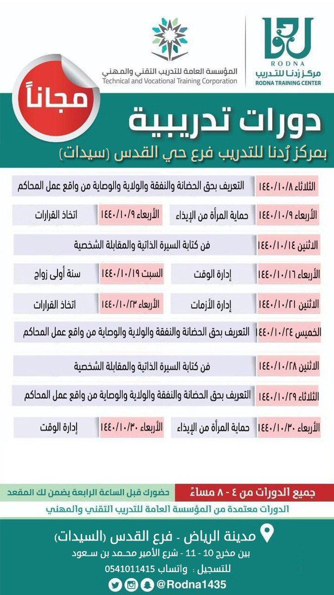 ✨مركز #رُدنا للتدريب✨ 🔸فرعيّ  #القدس #السويدي للسيدات 🔸  يقدم لكم 🙏🏻  #دورات 🔺 #مجانية 🔺 متنوعة من مختلف المجالات 👍🏻  مع ردنا تطوير بِلا حدود 👍🏻😍  #مجانا #الرياض #دورات #تدريب