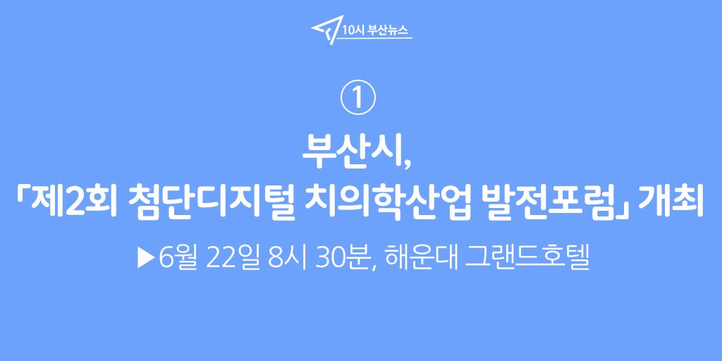 #10시_부산뉴스 ①부산시는 6월 22일 오전 8시 30분 해운대 그랜드 관련 이미지 입니다.