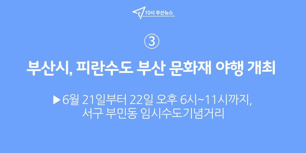 #10시_부산뉴스 ③부산시는 '피란수도 부산 문화재 야행'을 6월 21일 관련 이미지 입니다.