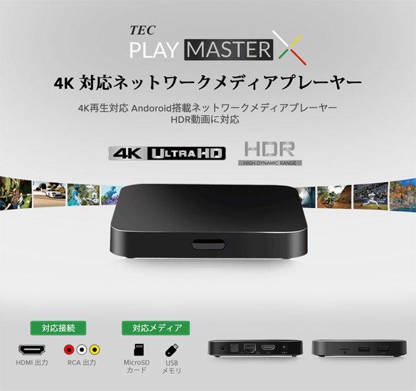 【あきばお~零2F】 #テック の #androidメディアプレーヤー が4K/60fpsになって帰ってきた! 超高画質で動画を再生!アニメを垂れ流し!販促も超高画質で! しかも約7千円で買えちゃいますよ!これは買い!!! #秋葉原 #akiba #メディアプレーヤー