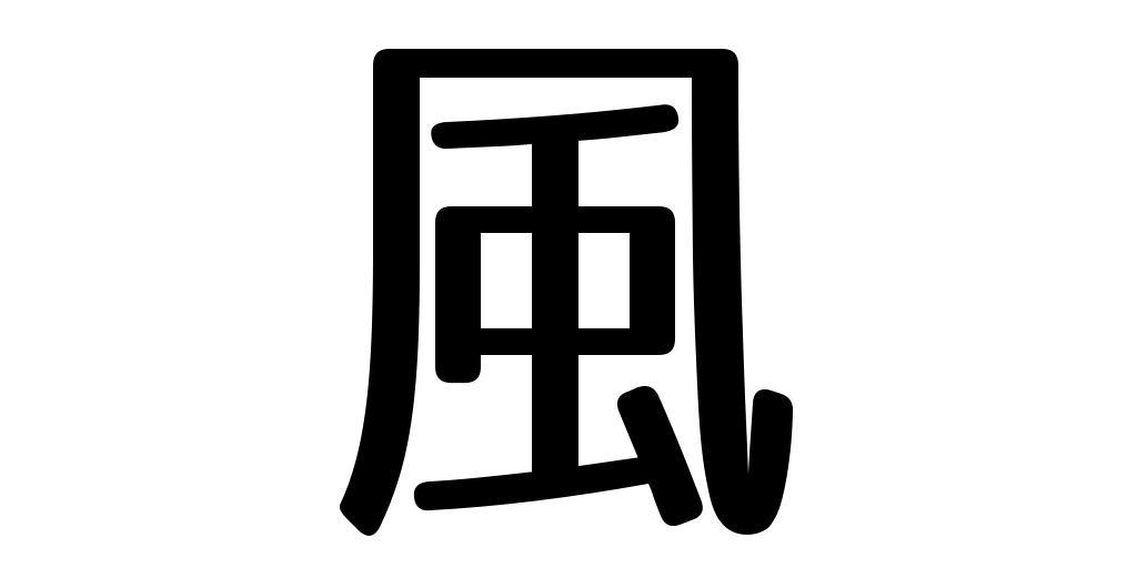 wind https://www.kanjireview.com/1764/?2019-Wed-09-27… #kanji #japanese