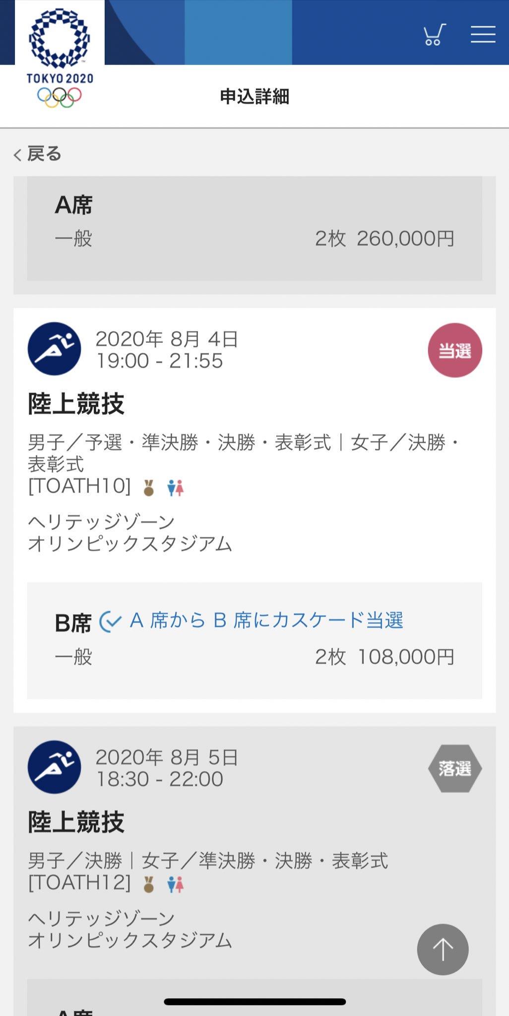 画像,東京五輪のオリンピックチケット、開会式と閉会式どちらもA席当選してしまったんだがww https://t.co/n1sQdlKm0L…