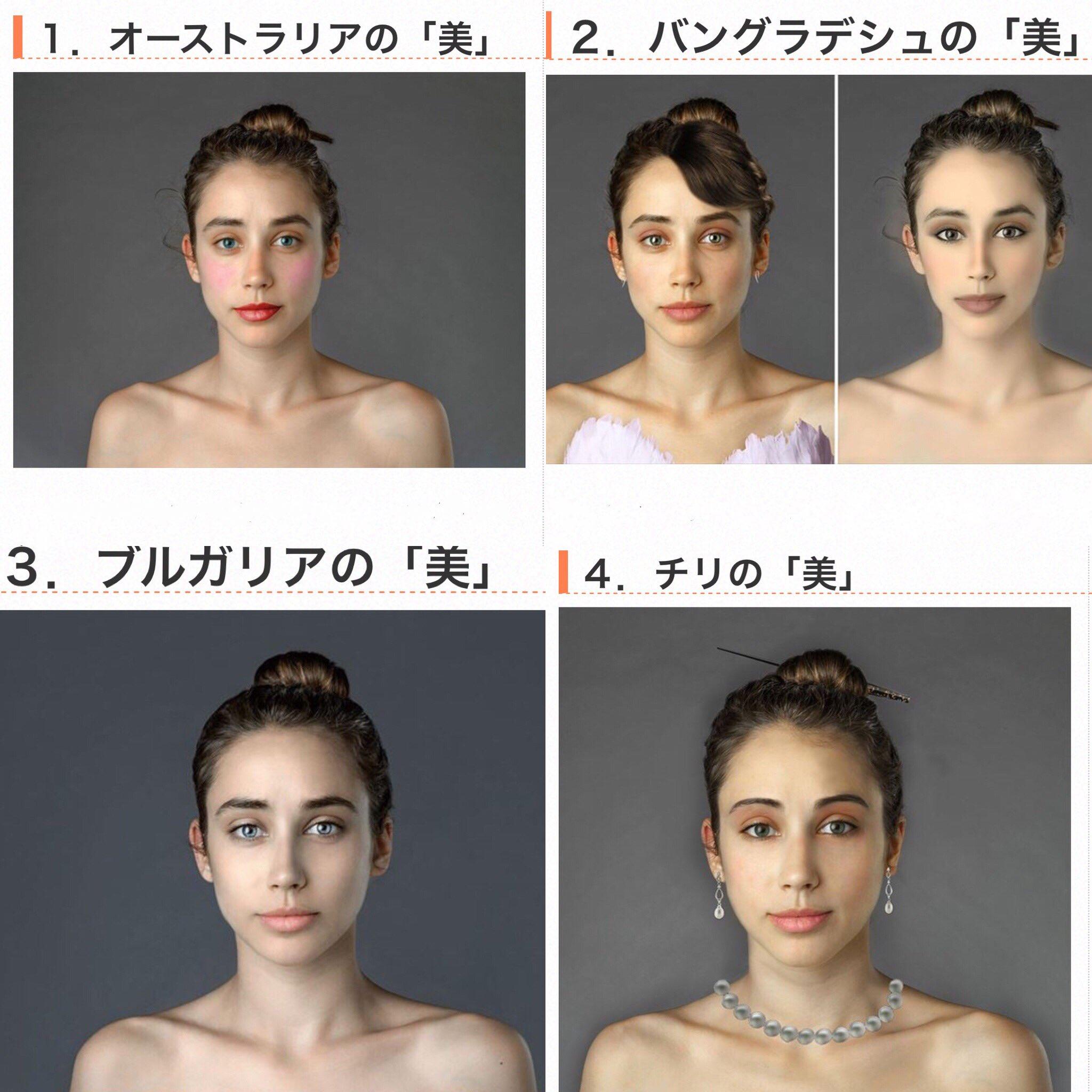 国によって変わる美人の定義。 あるジャーナリストの女性が17国のフリーランサーに自分の写真を送り、加工で美しく変身させてと依頼。素顔でも十分綺麗な彼女だけど、捉え方は人それぞれ。眉の形やメイクの色味に各国の個性が出る。アメリカの面長を強調するツリ目加工や骨格を主張するチークが印象的