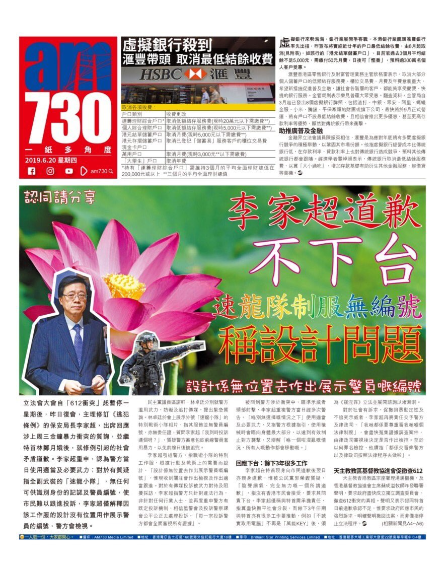 Lol Am730 takes 長輩圖 to the next level: the front page of the free newspaper today on #hongkong #extraditionbill ~認同請分享~