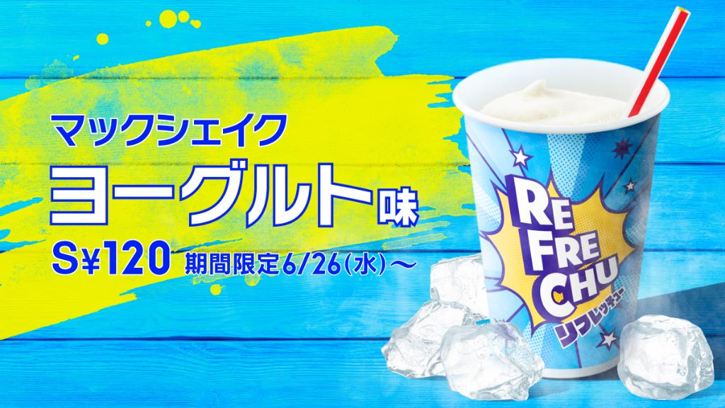 #夏のヨーグルトシェイクはじめました 今度の #マックシェイク は、甘酸っぱさがクセになる #マックシェイクヨーグルト味 この完成度は、他のシェイクじゃマネできない❓❗6/26(水)から、期間限定で発売✨早く飲んで #リフレッチュー したい人はRTしてね