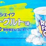 6/26(水)~期間限定で発売!甘酸っぱさがクセになる ・マックシェイクヨーグルト味