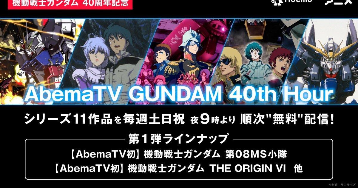 200RT AbemaTVが「ガンダム」シリーズ11作品を毎週土日祝に無料放送 ガンダム40周年記念として https://nlab.itmedia.co.jp/nl/articles/1906/19/news121.html…