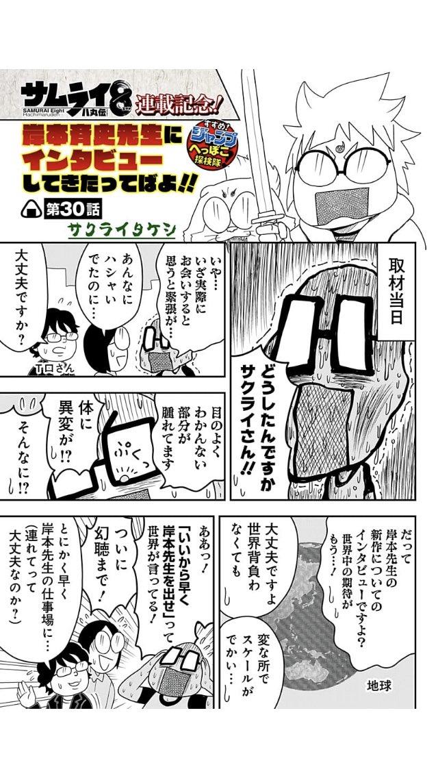 ジャンプ速報 サムライ8
