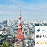 ワールドワイドERC® が2019年9月5日に開催する東京モビリティーサミットに是非ご参加下さい。 開催場所:東京アメリカンクラブ 開催日:2019年9月5日 企業の人事ご担当者で参加ご希望の方は、参加費は無料です。 参加登録: https://t.co/Z0rLpqgcfu