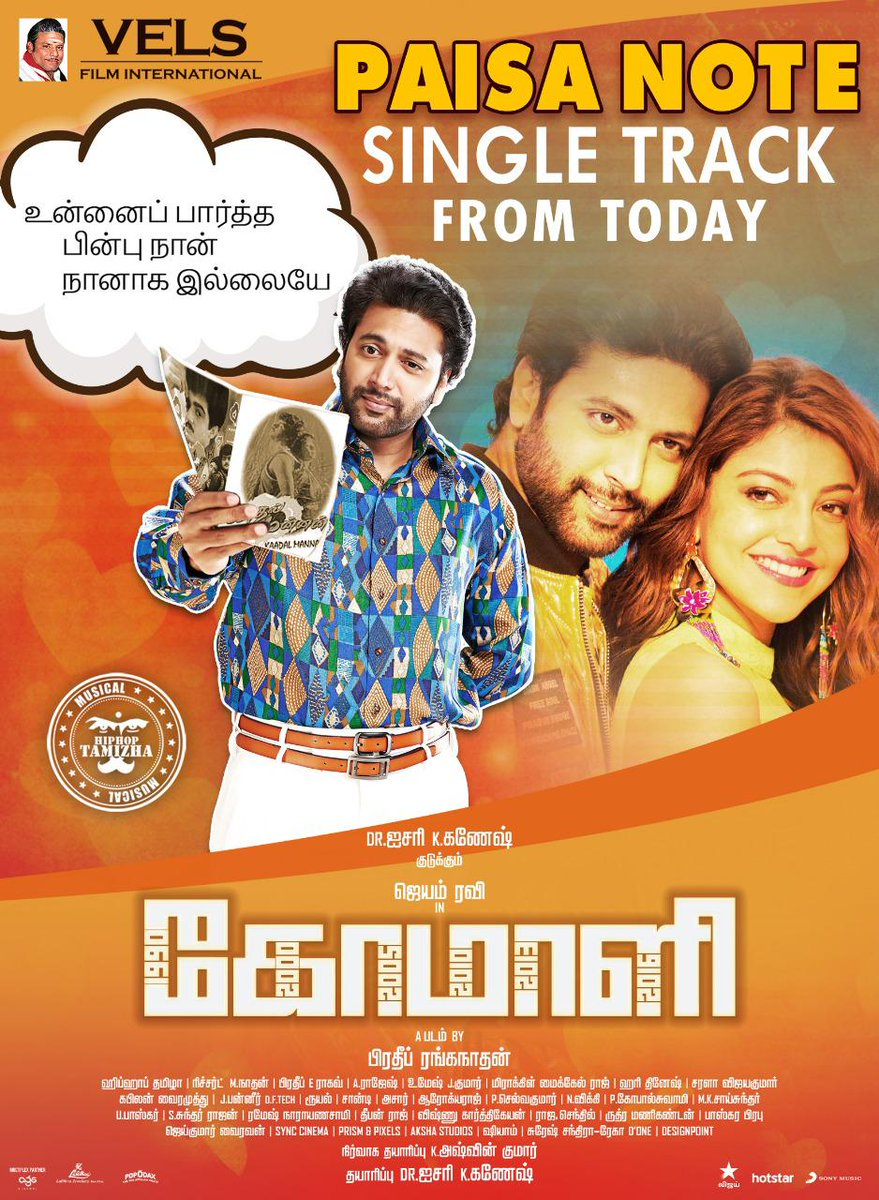 First Single Track #PaisaNote From #Comali will be out today.  #PaisaNoteFromToday   @actor_jayamravi @pradeeponelife  @hiphoptamizha @Richardmnathan @PradeepERagav @VelsFilmIntl @SonyMusicSouth @DoneChannel1