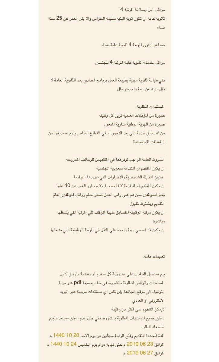 #وظائف للنساء وللرجال  @jobs_km  وظائف ادارية للجنسين جامعة الأميرة نورة بنت عبدالرحمن المدة المحددة للتقديم وفتح الرابط سيكون من يوم الاحد 20 10 1440 ه الموافق 23 06 2019 م - ✅ رابط التقديم يفتح يوم الاحد بإذن الله👇🏻 http://www.pnu.edu.sa/arr/Deanships/Deanoffacmemb/Pages/jobs/jobs.aspx… - - #وظائف_نسائية #توظيف #وظيفه