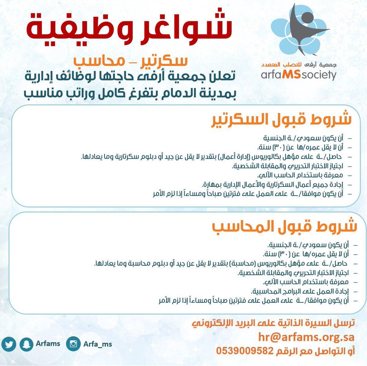 وظائف إدارية ومحاسبة في جمعية أرفى بالدمام