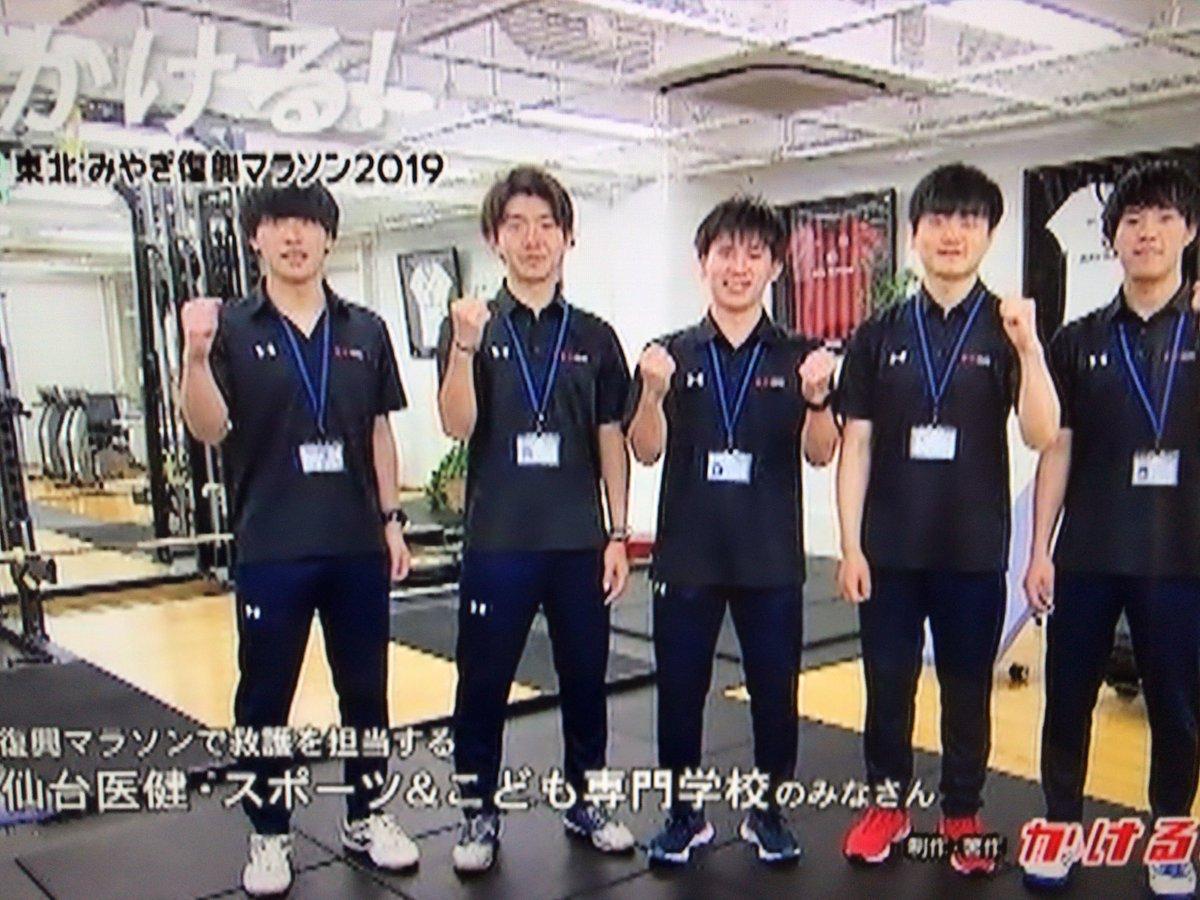 仙台医健専門学校