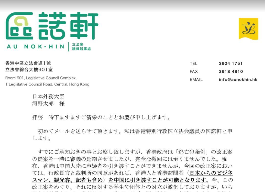 河野太郎大臣 @konotarogomame 、 逃亡犯条例改正案に反対する #香港 の区諾軒 @loktinau 議員が大臣に、G20開催に際し日本政府に同案に関心を持つ様お願いされています。 私達香港を応援する日本人からも、よろしくお願い致します。 #反送中 #逃犯條例 #HongKongProtests  https://drive.google.com/file/d/1cksxZ6OsjA9OKxaW4LX7n_YKrE2O2in2/view?fbclid=IwAR2CVAa-KlL9ITdFeFpLO8dUaRqyPKFgZIMZZNR8EcAmRyvor_CGLj6luIM…