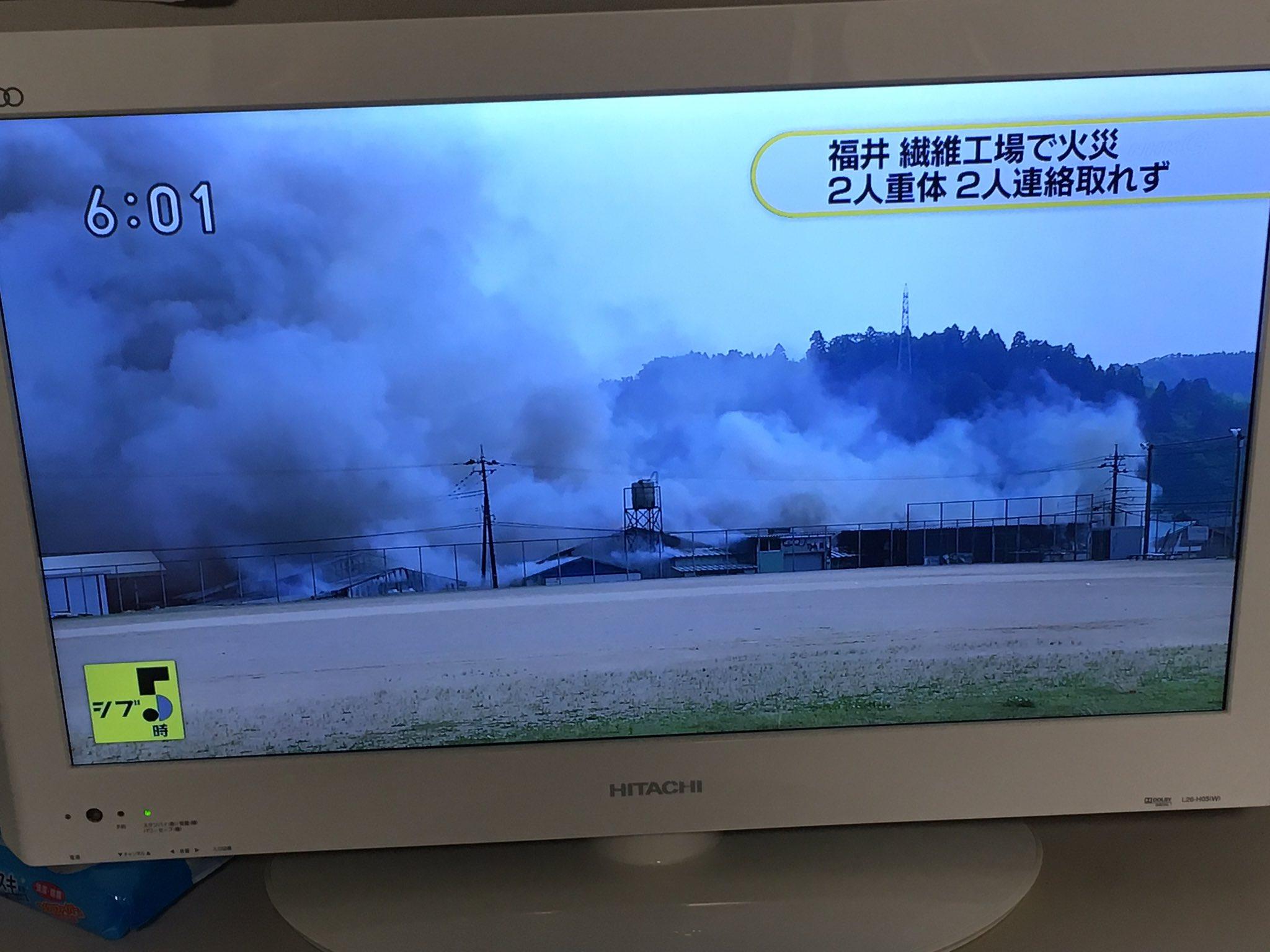 画像,福井県永平寺町にて、繊維工場火災‼️ https://t.co/qKzemOwDYt。