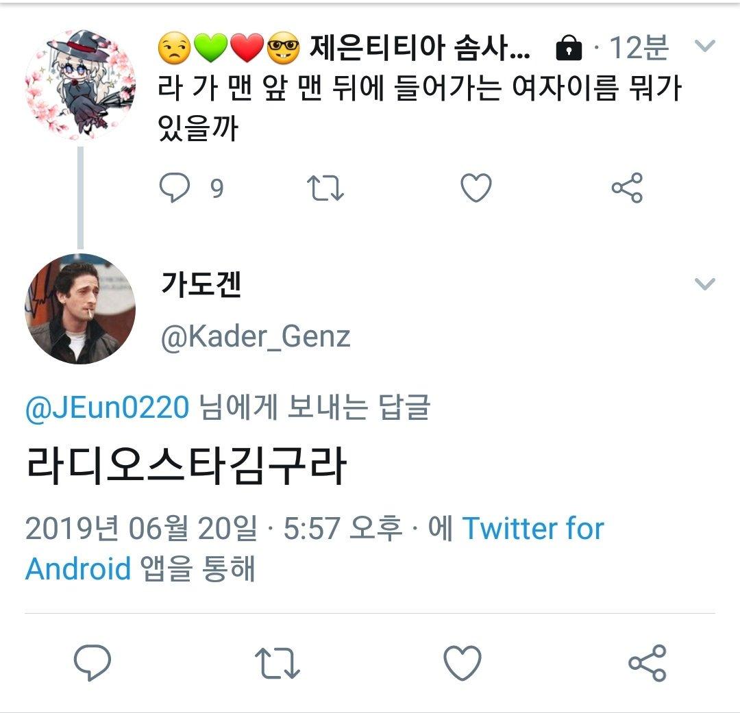 제이은 탐라배 똘추 박제봇 (@JEun_award) on Twitter photo 20/06/2019 09:07:09