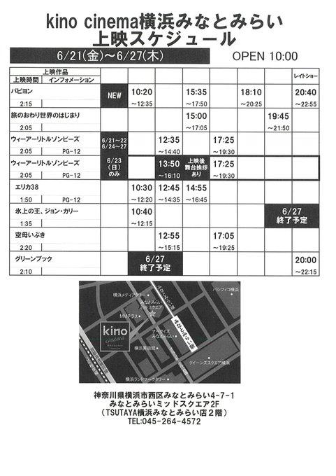 映画 パピヨン 上映 館