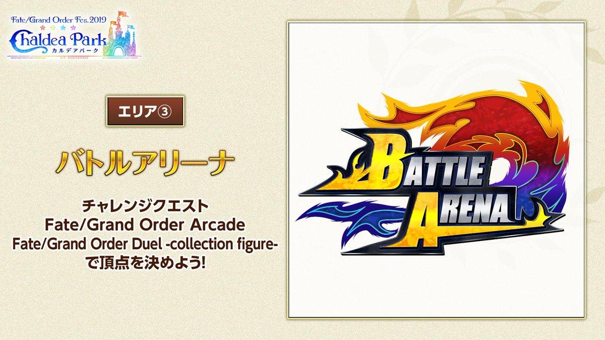【公式】Fate/Grand Orderさんの投稿画像