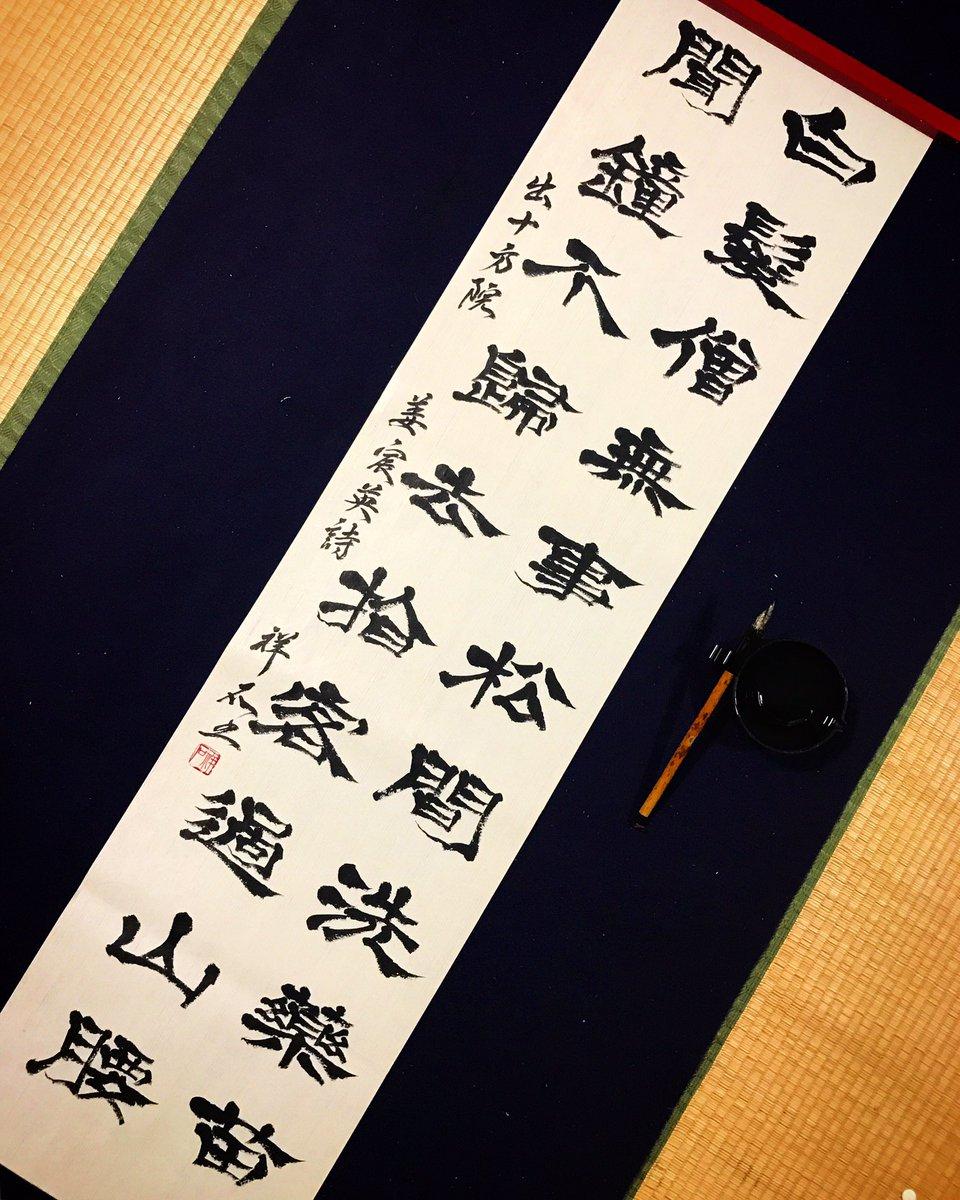 姜宸英『出十方院』「白髪僧無事 松間洗薬苗 聞鐘不歸去 指客過山腰」 #書道 #书道 #書道家 #書道アート #書 #漢字 #芸術 #美文字 #手書き #書法 #书法 #毛筆 #calligraphy #shodo #kanji #japaneseart #japanesecalligraphy #西手祥石 #隷書 #筆文字 #半切 #条幅 #二行書 #漢詩 #清詩 #五言絶句