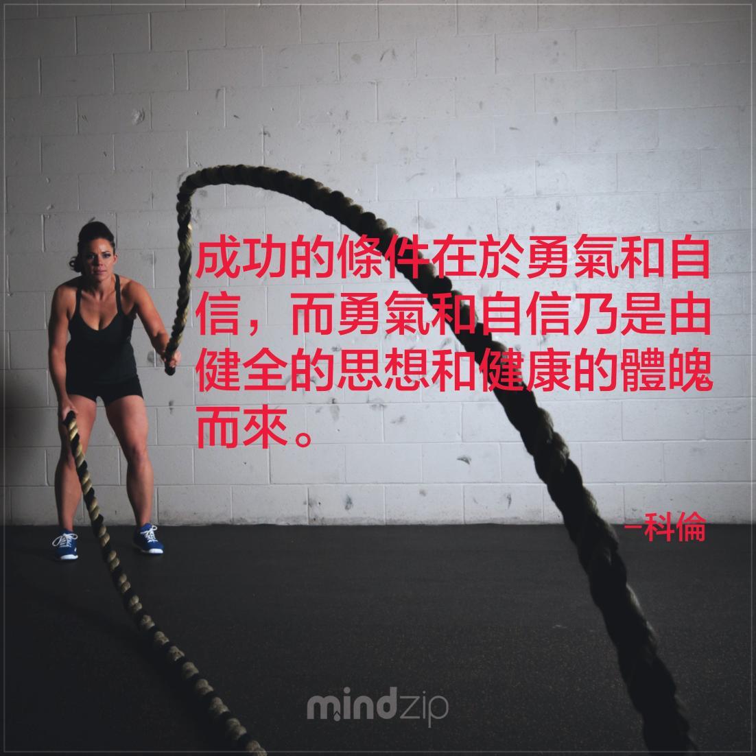 基本條件有了才能夠讓你更勇敢自信,相信你通往成功的道路中也是如此健康,有想法,自信而且有勇氣。 標記3個在成功道路上努力不懈的朋友! https://get.mindzip.net #科倫 #語錄 #語錄分享 #成功 #激勵人心 #生活 #勇氣 #自信 #思想 #想法 #健康 #人生 #正面能量 #每日一句 #CitaPix #MindZip