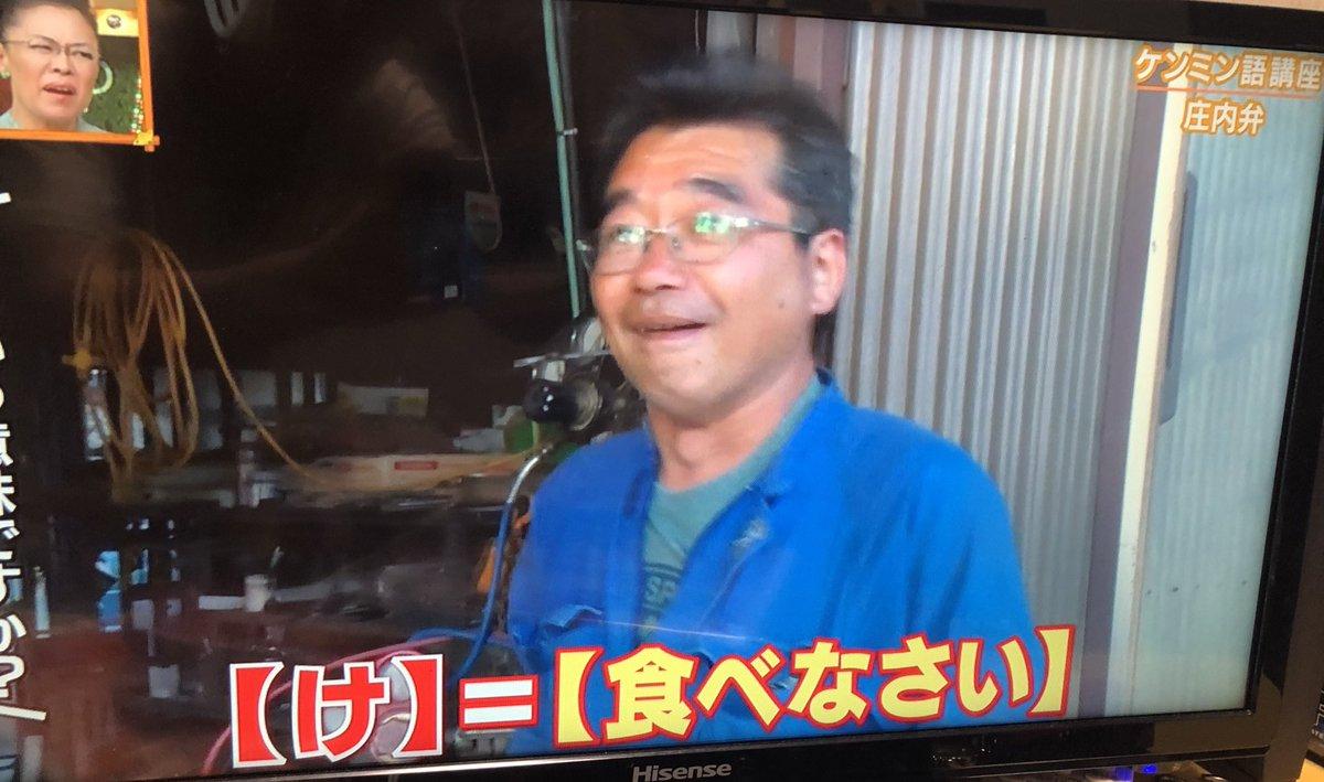 ケンミン ショー 庄内 弁