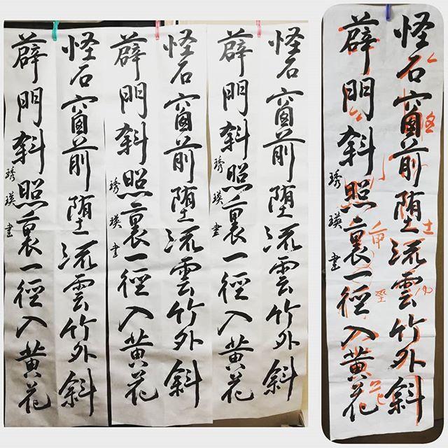 自宅で条幅の練習。 前よりも多少?流れはよくなったのか…⁉️ #書道 #習字 #書道教室 #行書体 #行書 #条幅 #半切 #自宅で練習 #比較画像 #添削 #caligraphy #漢字 #書 #月例課題 http://bit.ly/2Lc2FGj