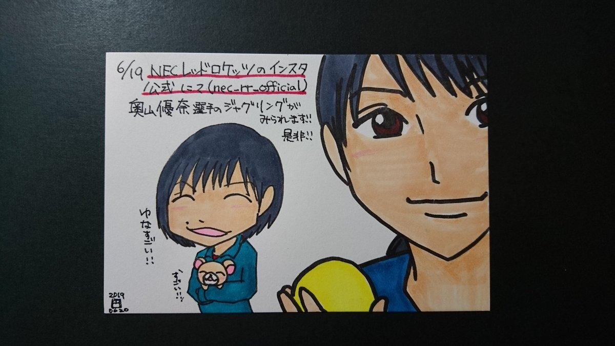 サマーリーグ、完売とのことです。 やったね! インスタではユナさんのジャグリングが。 皆様、是非!  #柳田光綺 選手 #奥山優奈 選手 #NECレッドロケッツ  #1日1ライさん