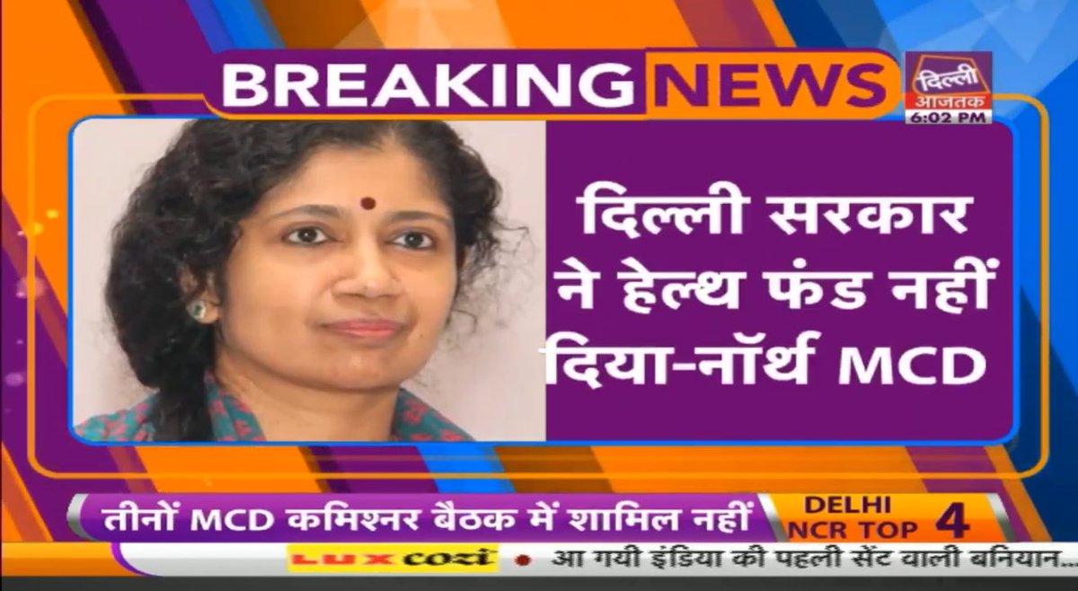 नॉर्थ एमसीडी की कमिश्नर वर्षा जोशी ने दिल्ली सरकार से हेल्थ फंड की मांग की । वर्षा जोशी ने ट्वीट कर कहा कि अस्पताल में दवाएं खरीदने का भी पैसा नही है। @suraiya95 @aajtak