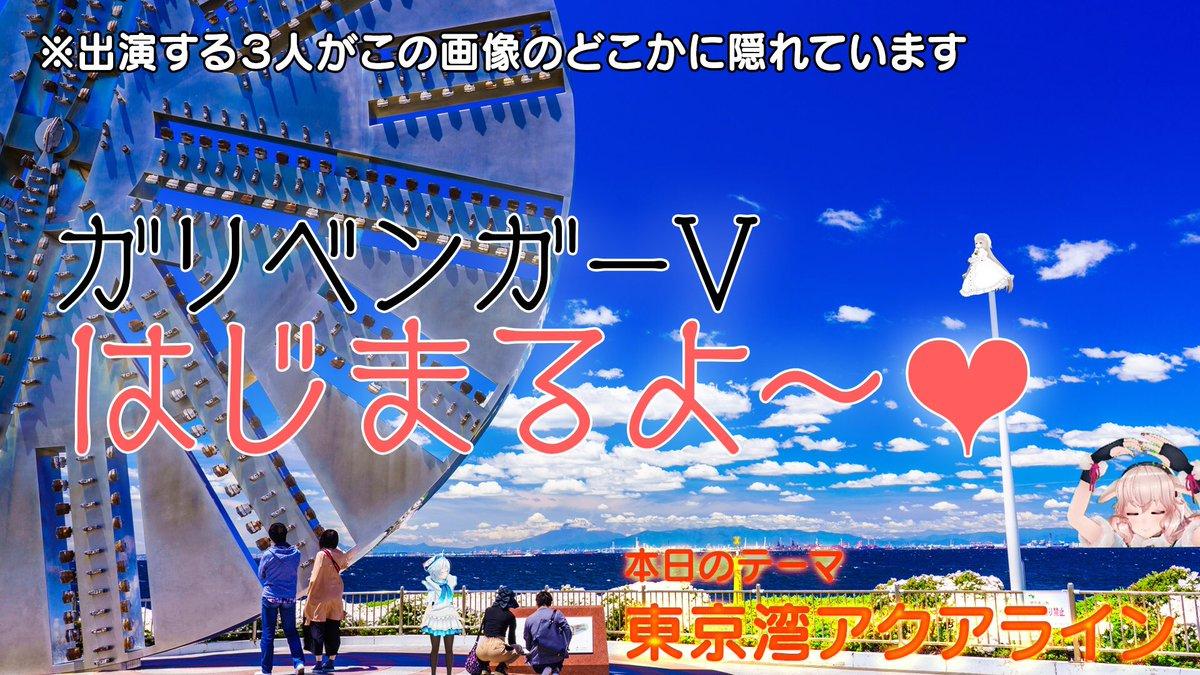 まもなく🎉あと4分くらい🕰全力坂🏃♀️のあとはガリベンガーV東京湾アクアラインSP🌉始まります📺👀出演者は電脳少女シロ🐬 #VR_Siro#もこ田めめめ🐑#メリーミルク🍞ぜひぜひぜひ〜🙇♂️実況は #ガリベンガーVでお願い致します🤳待機だV✌️サムネは #タカマツD 作ミニクイズ付き😆