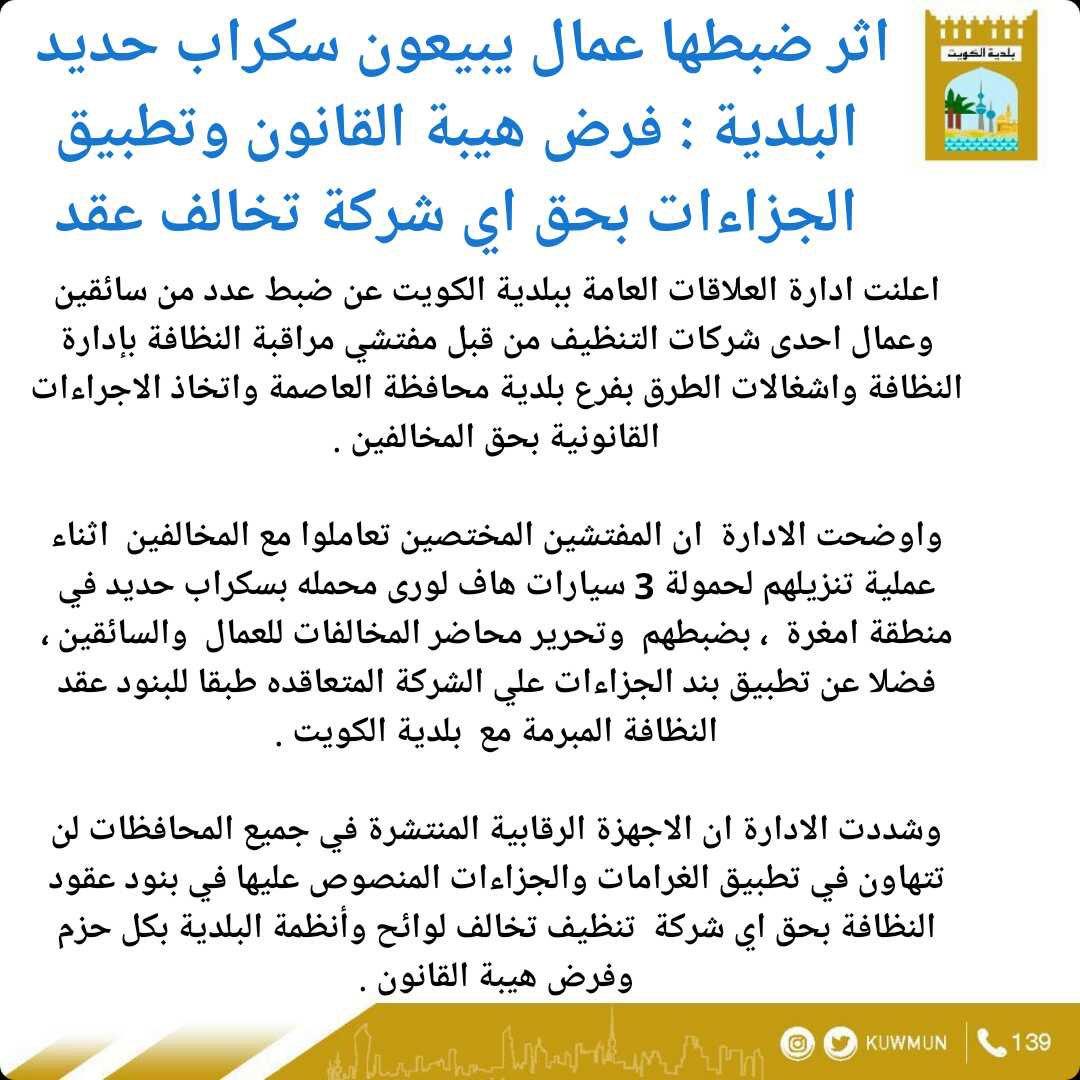 بلدية الكويت Pa Twitter اثر ضبطها عمال يبيعون سكراب حديد البلدية فرض هيبة القانون وتطبيق الجزاءات بحق اي شركة تخالف عقد النظافة