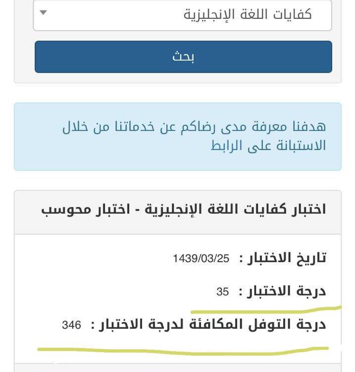 سلطان مدريد A Twitter Saudimcs السلام عليكم هل أختبار كفايات اللغه الانجليزية في قياس يعادل التوفل و معتمد للتقديم على الابتعاث للموظف الحكومي صورة توضح Https T Co Ok356gkusz