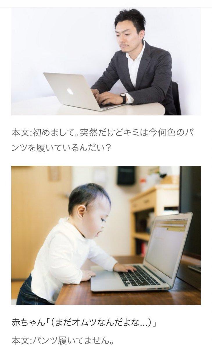 """リボルバーズ 丸谷 on Twitter: """"出会い系で運悪く赤ちゃんに当たった ..."""