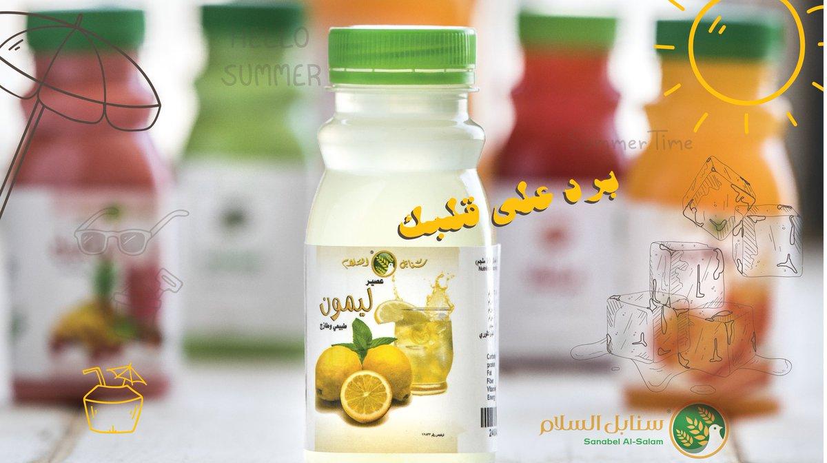 برد على  قلبك!   عصير الليمون من سنابل السلام 🍋  طبيعي وطازج  #برد_على_قلبك_سنابل_السلام