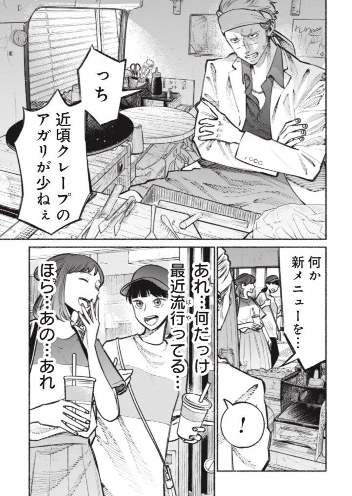 おおのこうすけ@極主夫道③6月8日発売さんの投稿画像