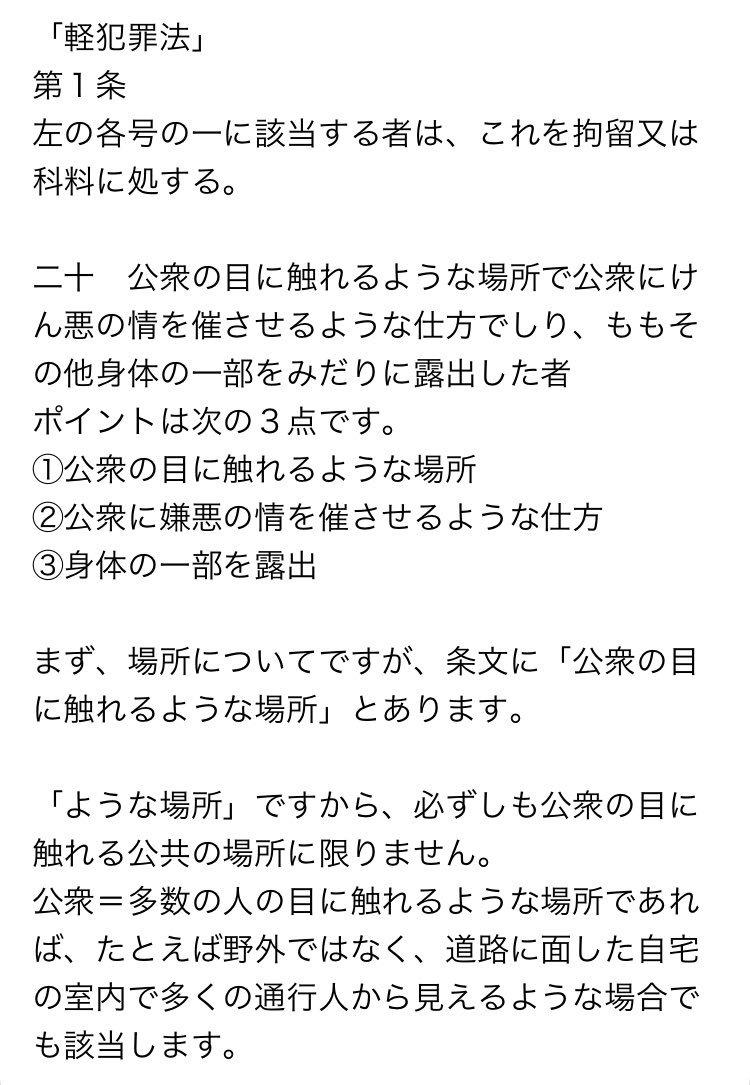 画像,絶賛炎上中の田中みかさん法律に詳しい方のサイトにはこのように書かれてます https://t.co/CBXUiYSP76…