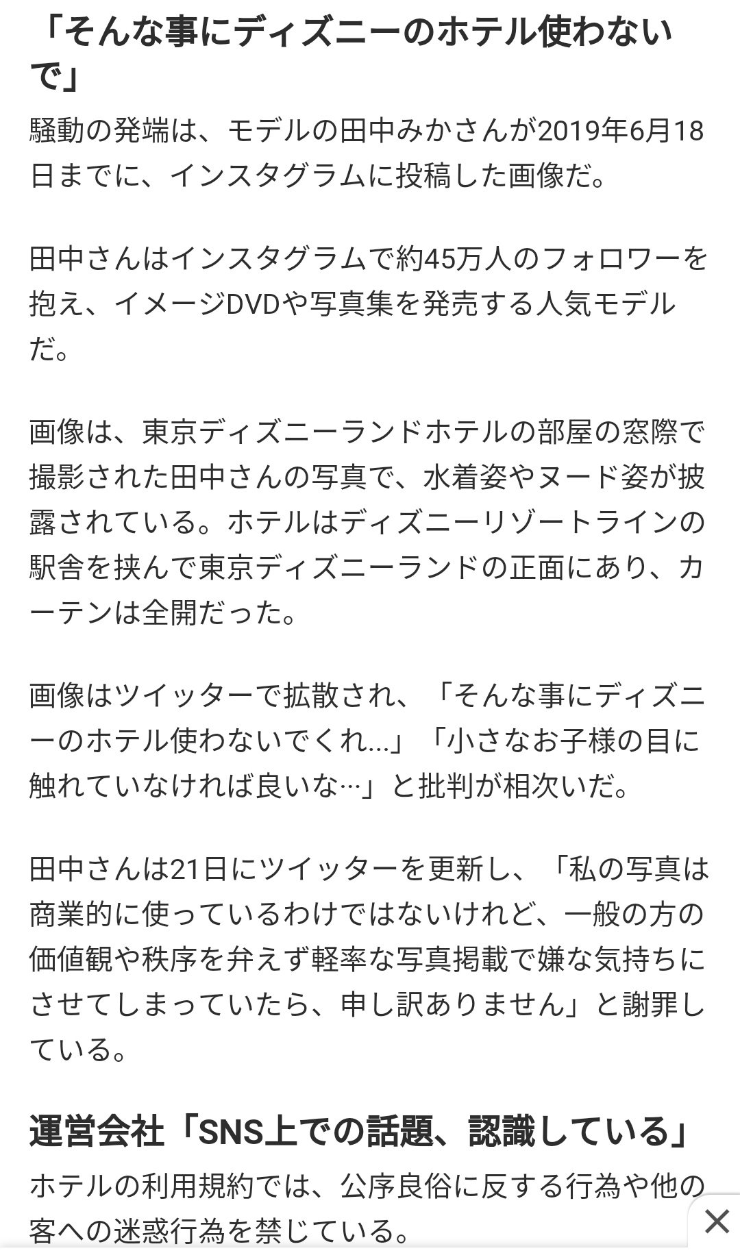画像,#田中みか #ディズニー https://t.co/90Hvtzo2KS。