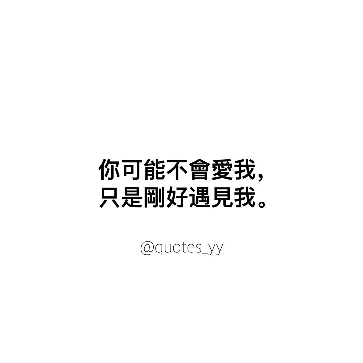 #quotes_yy #quotes #語錄