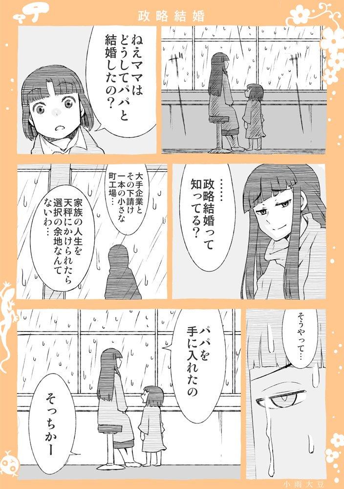 小雨大豆☆こわもてかわもて1巻出たよ!さんの投稿画像