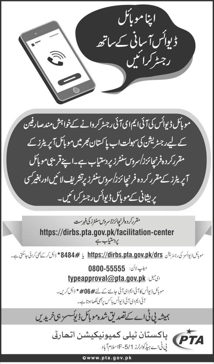 PTA Pakistan (@PTAofficialpk) | Twitter