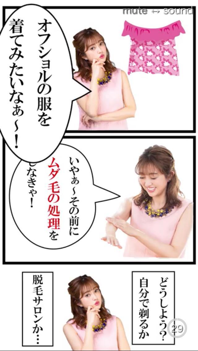 ムーモ 菊地亜美