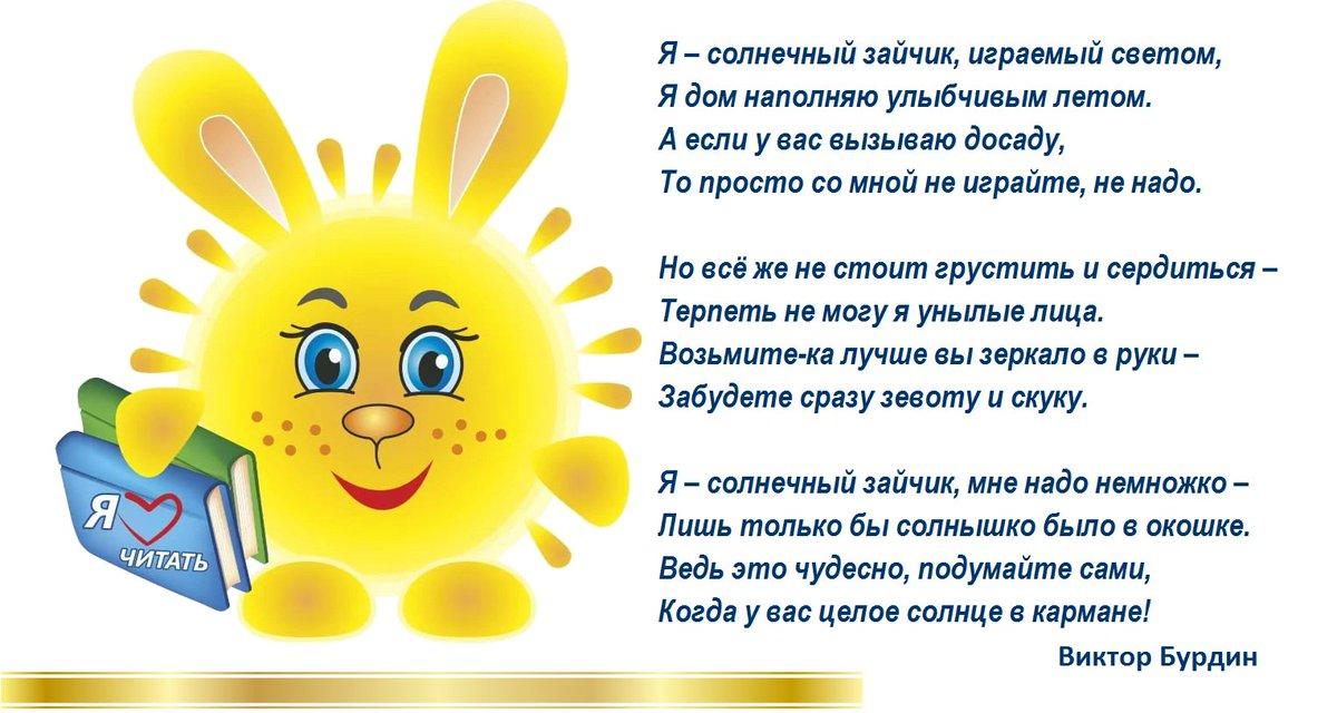 Поздравление с днем солнечных зайчиков
