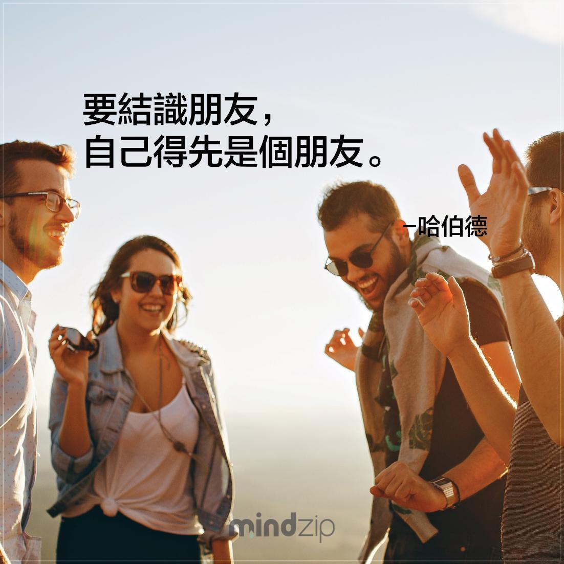 你覺得你是個稱職的朋友嗎? 標記那個在他心中你是他那個不可或缺的朋友! https://get.mindzip.net #哈伯德 #語錄 #語錄分享 #成功 #激勵人心 #生活 #人生 #朋友 #最好朋友 #閨密 #紅粉知己 #姊妹 #友情 #正面能量 #每日一句 #CitaPix #MindZip