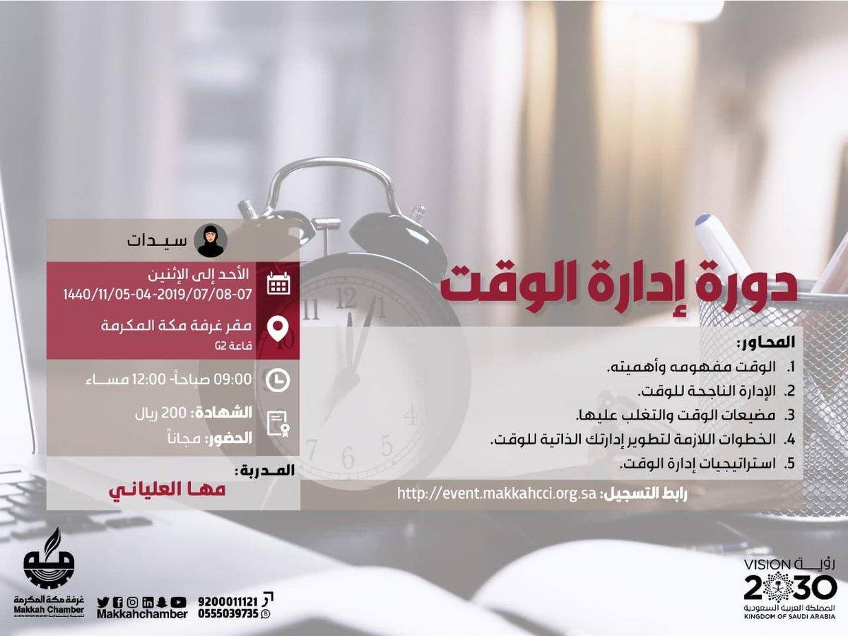 fec8ba915 غرفة_مكة المكرمة (@MakkahChamber) | Twitter