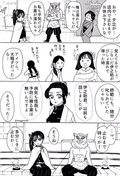 漫画 刃 鬼 の 滅 カップル