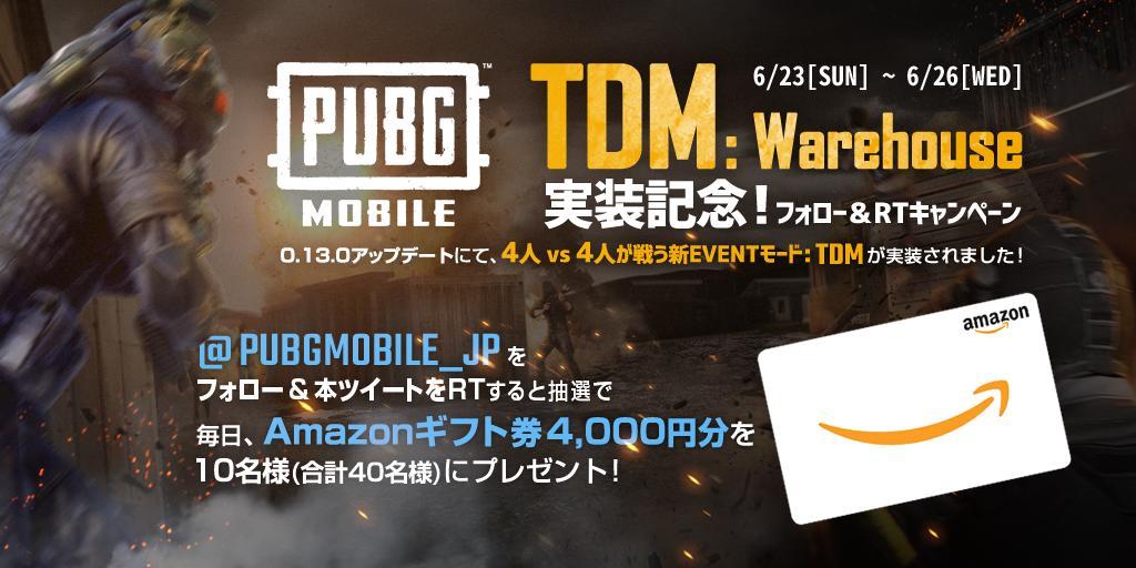 \ PUBG MOBILE [TDM:Warehouse] 実装記念/ フォロー&RTキャンペーン開催🎉 毎日、抽選で10名様に<Amazonギフト券4,000円分>をプレゼント🎁✨ 合計40名様に<Amazonギフト券>が当たる!! ▼応募方法 1.「@PUBGMOBILE_JP」をフォロー 2.このツイートをRTするだけ! #PUBG_MOBILE